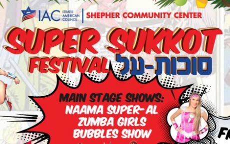 Sukkot Festival- פסטיבל סוכות | Israeli American Council